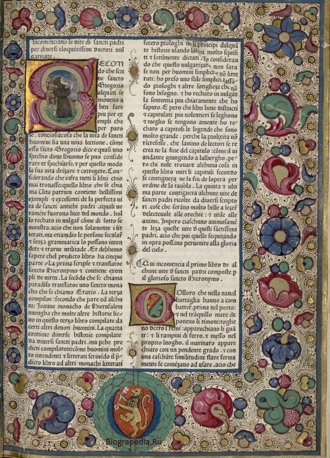 Первая страница перевода Кавальки на итальянский Vitae patrum, 1474 год