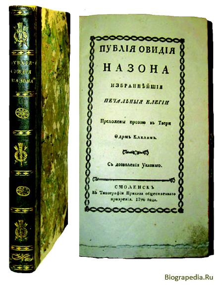 Колоколов, Фёдор Иванович. Книга переводов, 1796 г.