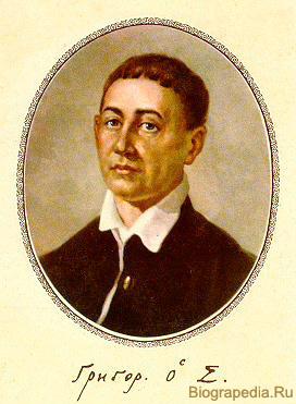 Портрет Григория Сковороды с его подписью